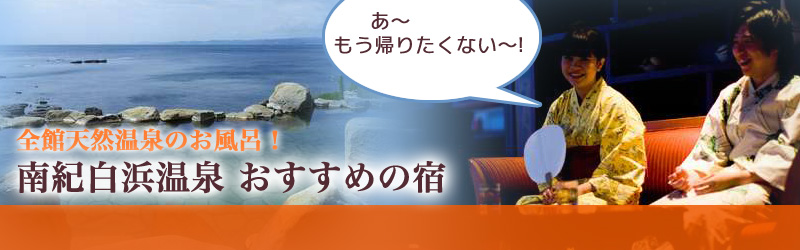 shirahama2_header.jpg