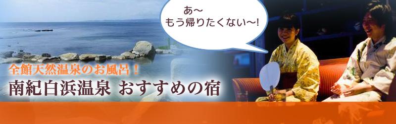 shirahama2_header.jpg